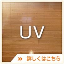 UVコート