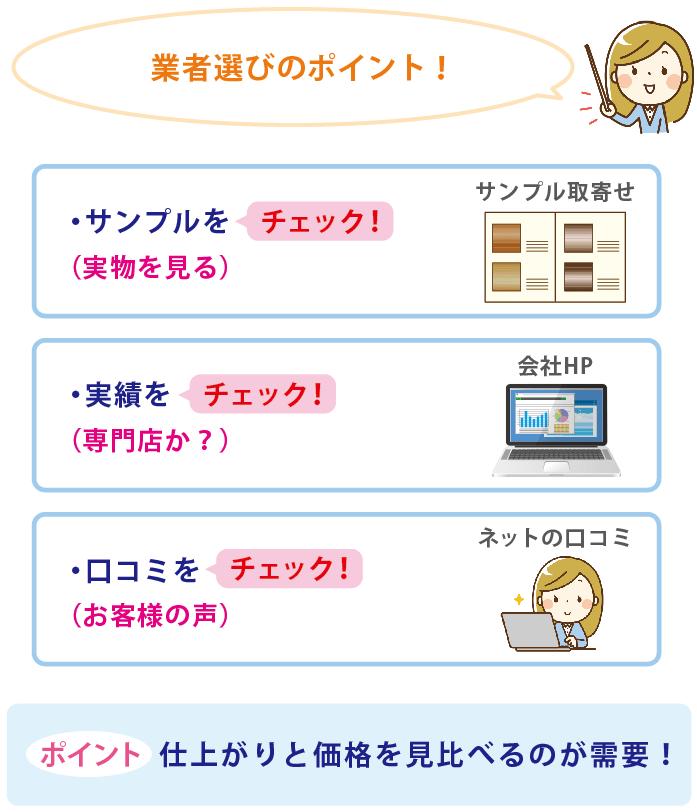 業者選びのポイント3つ!