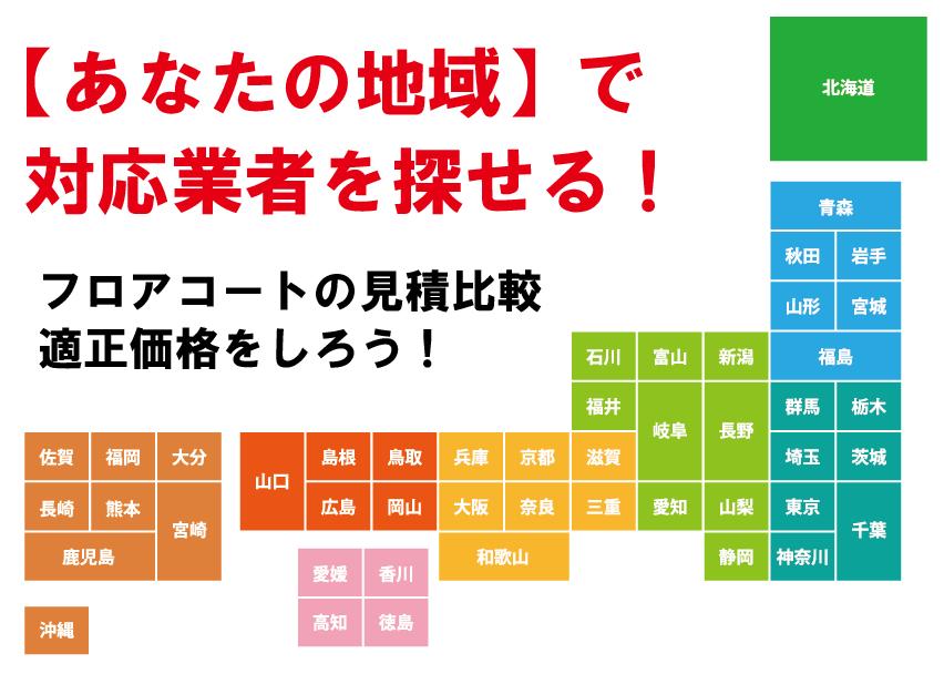 京都でフロアコートが出来る業者を探したい!